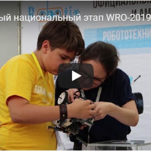 Первый национальный этап WRO-2019 в Бишкеке