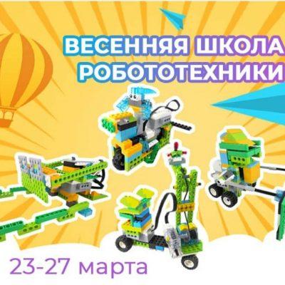 Приглашаем Вас на ВЕСЕННЮЮ ШКОЛУ по робототехнике!